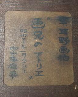 宮本恒平「画兄のアトリエ」板裏シール.jpg