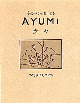 宮芳平「AUMI」1987.jpg
