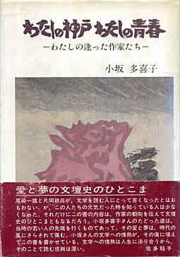小坂多喜子「わたしの神戸わたしの青春」1986.jpg