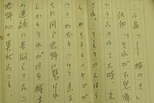 小島原稿2.JPG