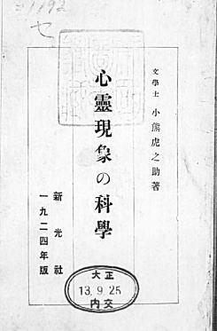 小熊虎之助「心霊現象の科学」1924.jpg