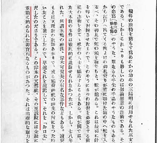 小熊虎之助「心霊現象の科学」1924記述.jpg