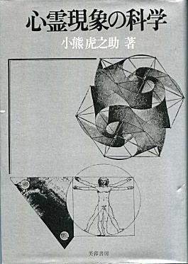 小熊虎之助「心霊現象の科学」1974.jpg