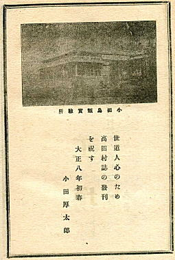 小田鳥類実験所広告1919.jpg
