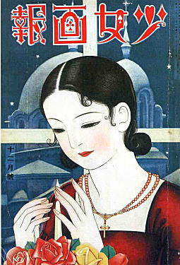少女画報193312.jpg