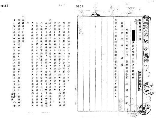 少尉免官の件19270215.jpg