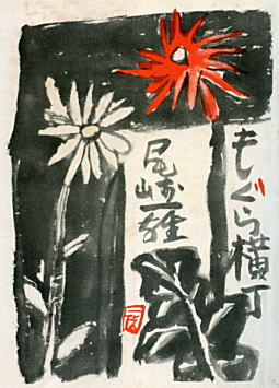 尾崎一雄「もぐら横丁」中扉1952.jpg