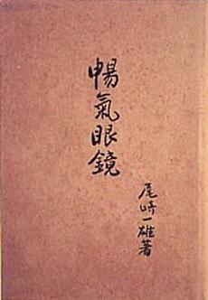 尾崎一雄「暢気眼鏡」1937.jpg