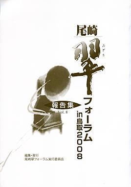 尾崎翠フォーラム2008.jpg