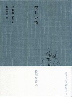 尾形亀之助「美しい街」2017.jpg