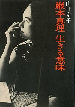 山口玲子「巌本真理生きる意味」1988.jpg