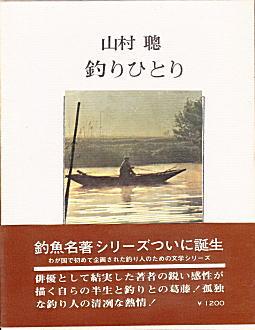 山村聰「釣りひとり」(二見書房).jpg
