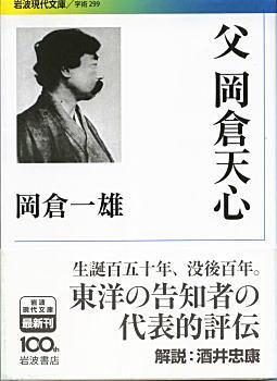 岡倉一雄「父岡倉天心」岩波現代文庫.jpg