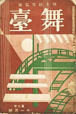 岡本綺堂「舞台」193111.jpg