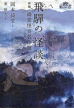岡本綺堂「飛騨の怪談」2008.jpg