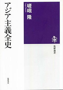 嵯峨隆「アジア主義全史」2020.jpg