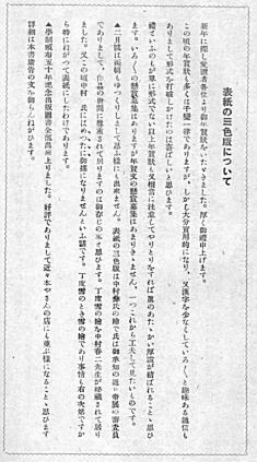 巻末表紙解説.jpg