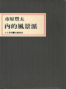 市原豊太「内的風景派」.jpg