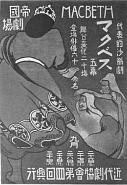 帝劇シェークスピア「マクベス」.jpg