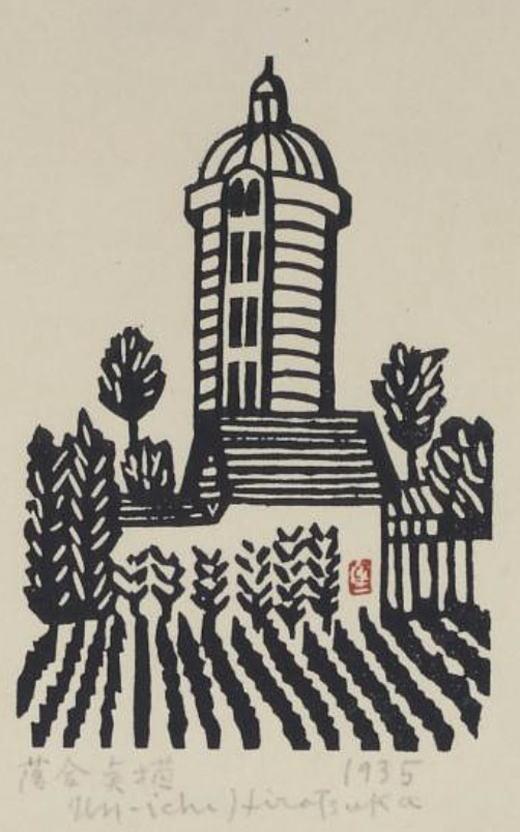 平塚運一「落合点描」1935.jpg