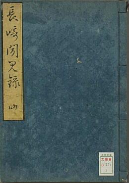 広川「長崎聞見録」(1795).jpg