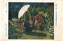 庭の一部絵はがき.jpg