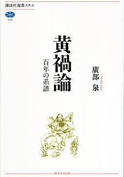 廣部泉「黄禍論-百年の系譜」2020.jpg