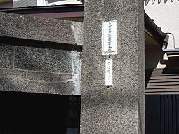 御殿町110番地1.JPG