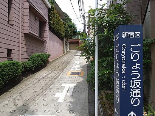 御霊坂.JPG