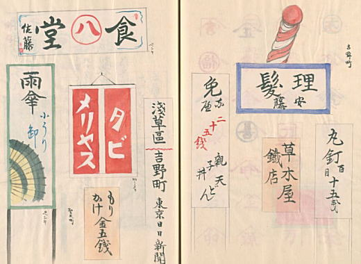 復興看板1(浅草).jpg