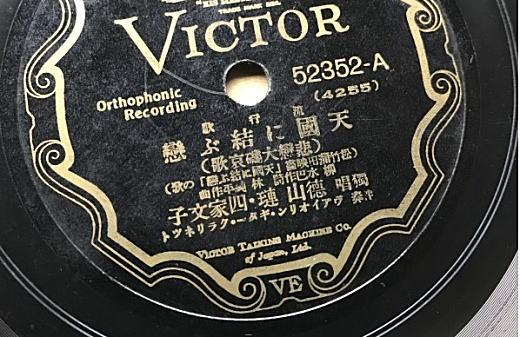 徳山璉「天国に結ぶ恋」1932.jpg