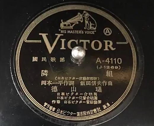 徳山璉「隣組」1940.jpg