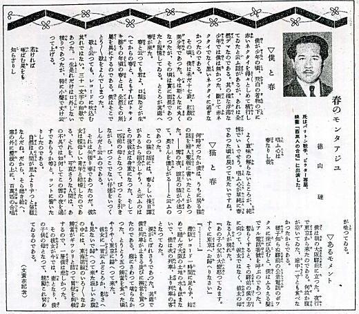 徳山璉婦人画報193504.jpg