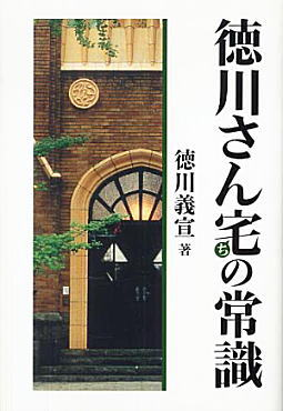 徳川さん宅(ち)の常識.jpg