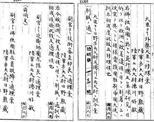 徳川好敏欧州派遣1910.jpg