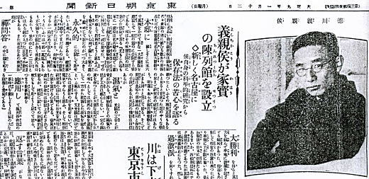 徳川美術館設立発表1920.jpg