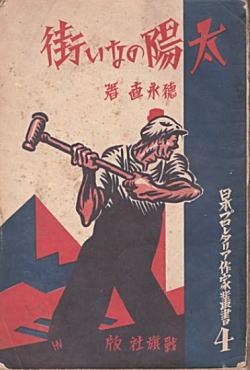 徳永直「太陽のない街」1929柳瀬正夢.jpg