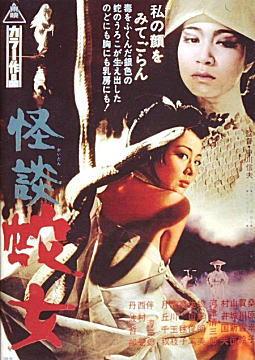 怪談蛇女1968(東映).jpg