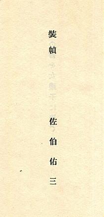 恐ろしき私佐伯祐三2B.jpg
