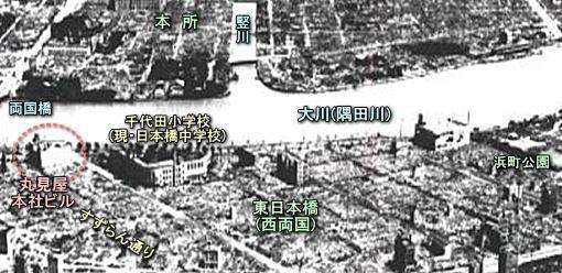 戦後東日本橋上空.jpg