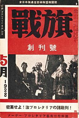 戦旗192805創刊号.jpg