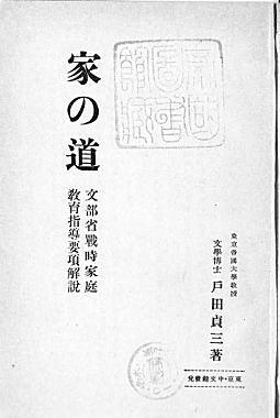 戦時家庭教育要項「家の道」.jpg