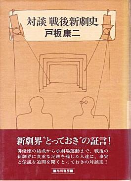 戸塚康二「対談日本新劇史」1961.jpg