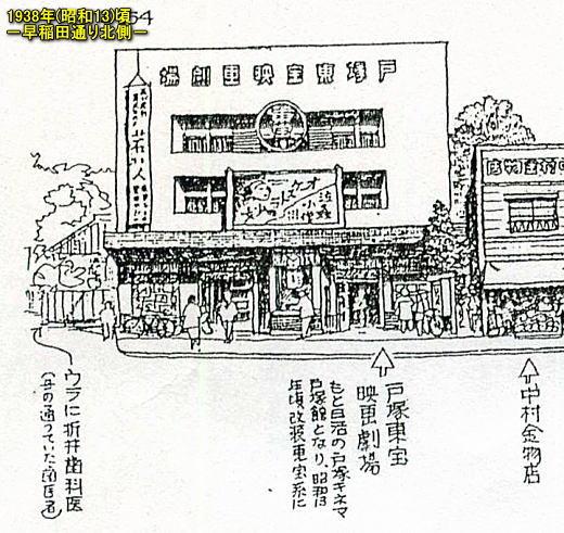 戸塚東宝1938頃.jpg