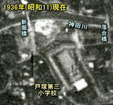 戸塚第三尋常小学校1936.jpg