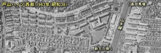 戸山ハイツ1963.JPG