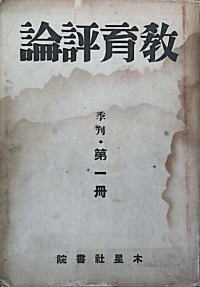 教育評論193301.jpg