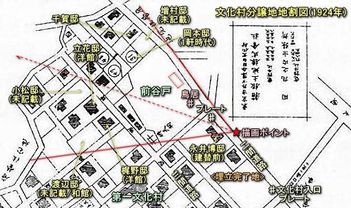 文化村分譲地地割図1924.jpg