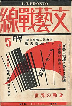 文芸戦線192705.jpg