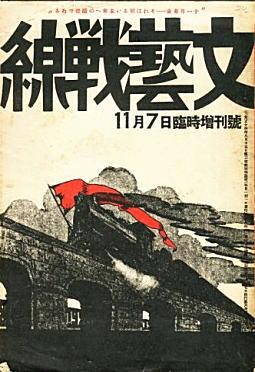 文芸戦線192911臨時増刊号.jpg